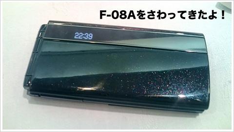 F-08A