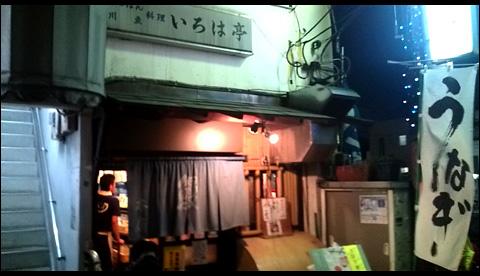 いろは亭(中野)
