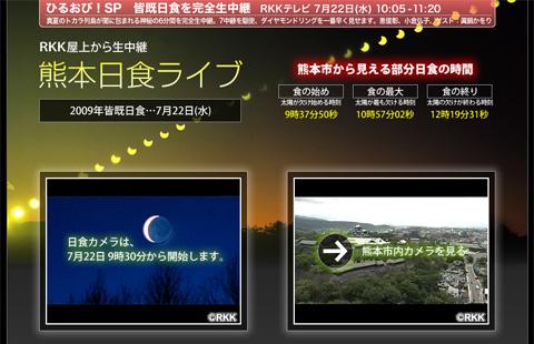 RKK 熊本日食ライブ