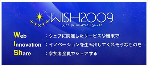WISH2009