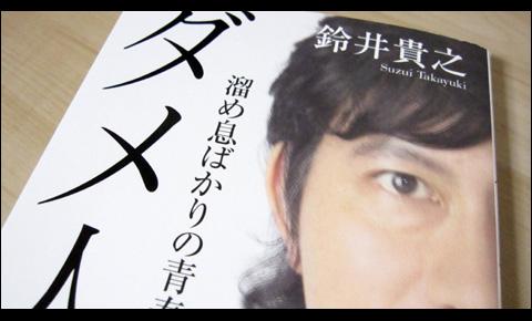 鈴井貴之(ミスター)『ダメ人間 溜め息ばかりの青春記』