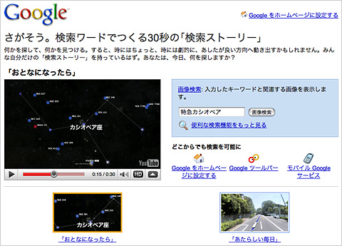 Google TV-CM「さがそう」