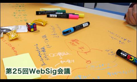 第25回WebSig会議「エコだけじゃない!『ネットを使って社会をよくする』新潮流とWeb屋の関係」