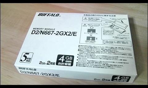 増設メモリ2GB×2枚組