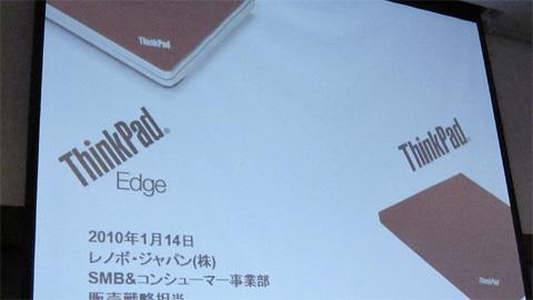 Lenovo ThinkPad新製品ブロガーミーティング