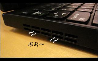 Thinkpad X100e レビュー/冷却ファン空気出口