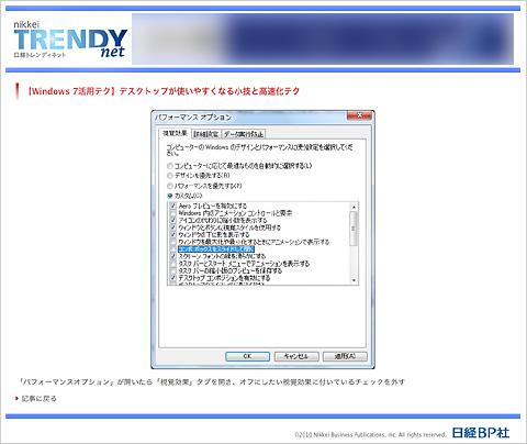 Thinkpad X100e レビュー/Windows 7 視覚効果の調整