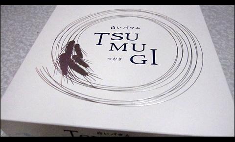 「白いバウム TSUMUGI」