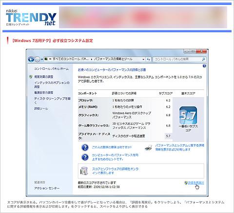 Windows 7「パフォーマンスの情報と設定」ウインドウ