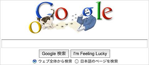 Google ロゴ 夏目漱石