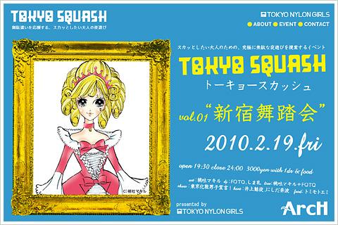 トーキョースカッシュ(TOKYO SQUASH)