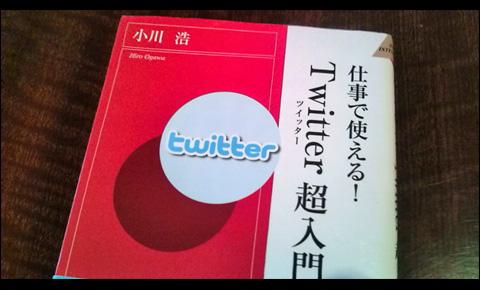 仕事で使える!「Twitter」超入門