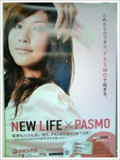 PASMO(パスモ)のポスター高木希