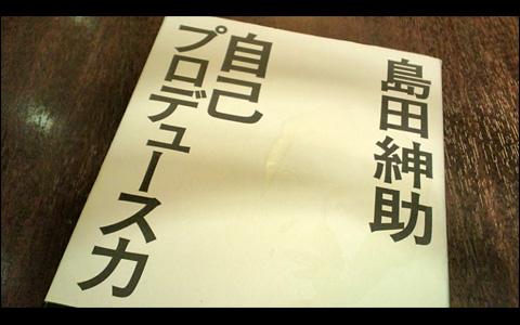 島田紳助「自己プロデュース力」