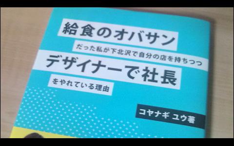 給食のオバサンだった私が下北沢で自分の店を持ちつつデザイナーで社長をやれている理由 / コヤナギユウ