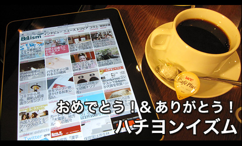 84ism(ハチヨンイズム) WordPress コンテスト大賞受賞