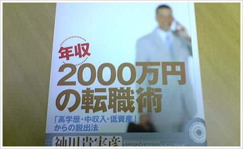 年収2000万円の転職術