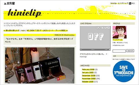 アルファブロガー・アワード2008 hiniclip