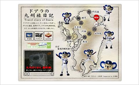 ドアラの九州旅日記