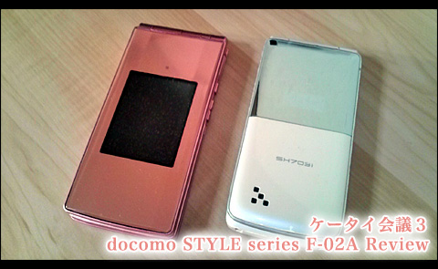 docomo STYLE series F-02A レビュー
