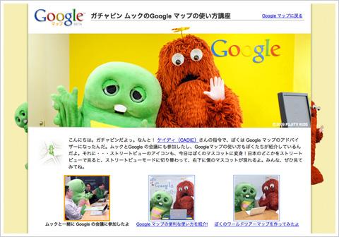 Google マップ アドバイザー ガチャピン