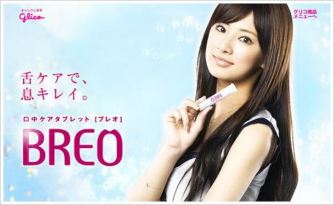 グリコ「BREO」- 北川景子