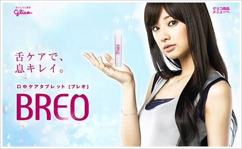 グリコ「BREO」- 北川景子  「♪あっかんべー、あっかんべー、あっかんべー♪」というCMソン