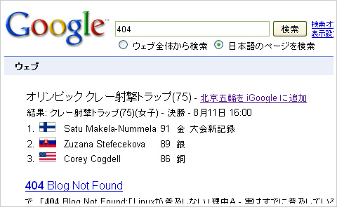 Google で「404」と検索