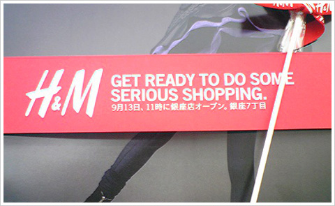H&M銀座店オープニング