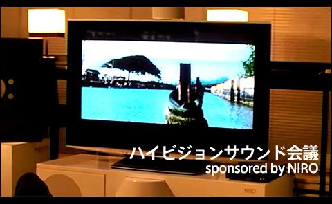 ハイビジョンサウンド会議 sponsored by NIRO