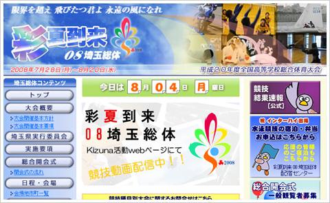 2008年インターハイ 埼玉総体