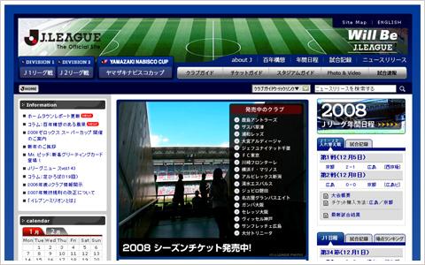 Jリーグ公式サイト
