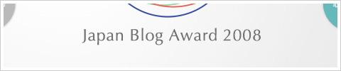 Japan Blog Award 2008