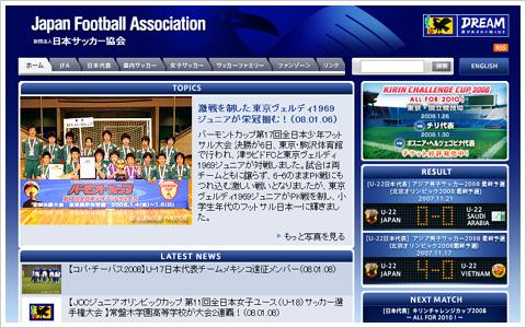 財団法人日本サッカー協会公式サイト
