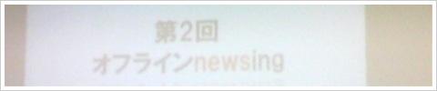 第2回オフラインnewsing