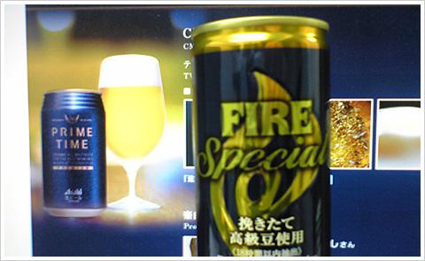 KIRIN『FIRE スペシャル』