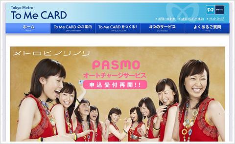東京メトロ「To Me Card」前田芳美さん