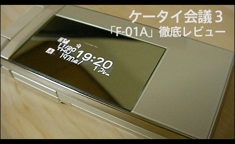 ケータイ会議3「F-01A」徹底レビュー