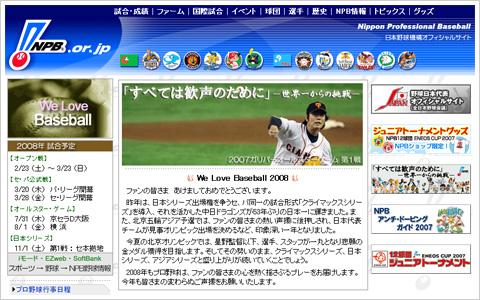 日本野球機構公式サイト