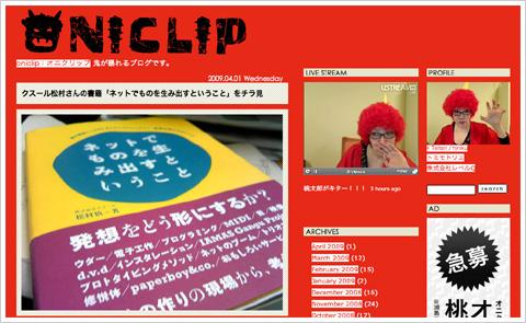 oniclip(オニクリップ)