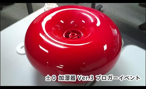 ±0(プラマイゼロ) 加湿器 Ver.3 ブロガーイベント