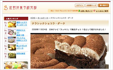 「スッキリ!!」で紹介された佐野洋菓子研究部のクラシックショコラ・ダーク