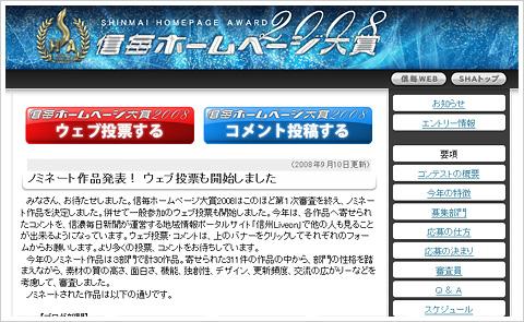 信毎ホームページ大賞2008