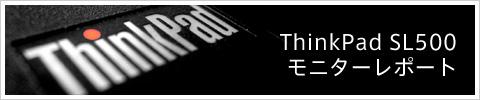 ThinkPad SL500 モニターレポート