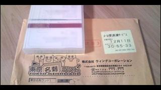 東京名刺ランド