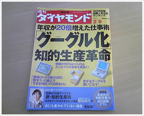 週刊ダイヤモンド 2008年2月9日号 特集『「グーグル化」知的生産革命』