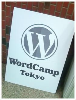 WordCamp Tokyo 2009