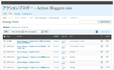 WordPress2.5