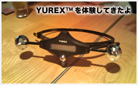 YUREX 体験