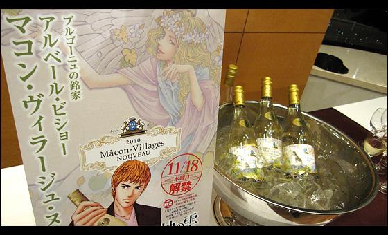 2010 神の雫 ボージョレ・ヌーボー&チーザ 解禁記念パーティー 04
